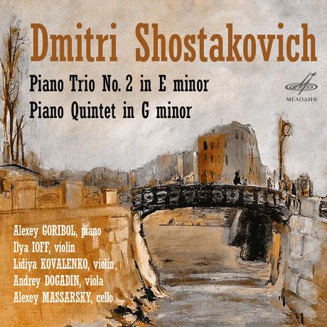 PIANO TRIO NO.2 & QUINTET/ ALEXEY GORIBOL [쇼스타코비치: 피아노 트리오 2번, 피아노 퀸텟 G단조 - 알렉시 고리볼 외]