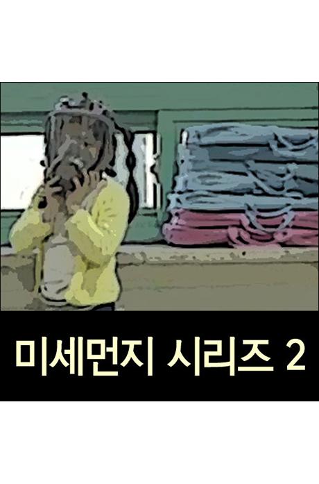 EBS 미세먼지 시리즈 2 [주문제작상품]