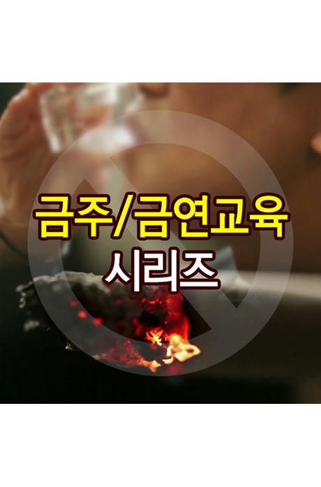 EBS 금주/금연교육 시리즈 [주문제작상품]