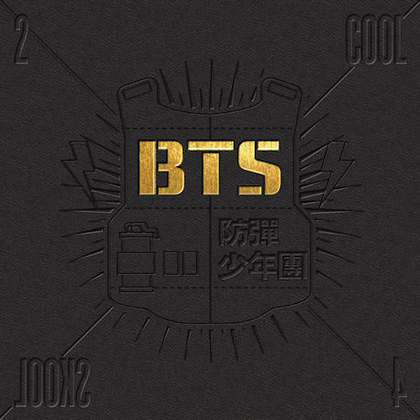 2 COOL 4 SKOOL [싱글 1집]