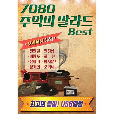 7080 추억의 발라드 BEST [USB]