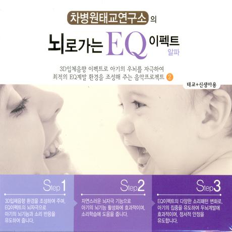 차병원 태교연구소의 뇌로가는 EQ 이펙트 알파 [태교+신생아용]