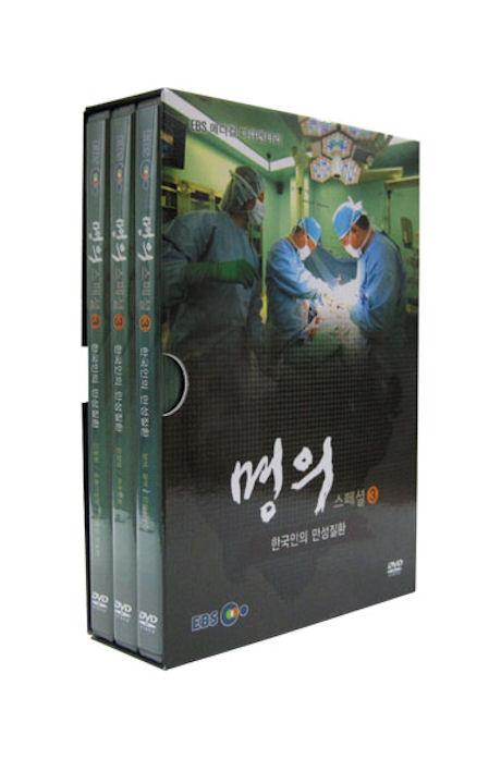 명의 스페셜 3: 한국인의 만성질환 [EBS 메디컬 다큐멘터리]