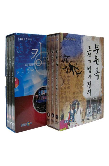 EBS 법과 정치 2종 시리즈: 무원록 조선의 법과 정의+킹 메이커 [다큐 프라임]