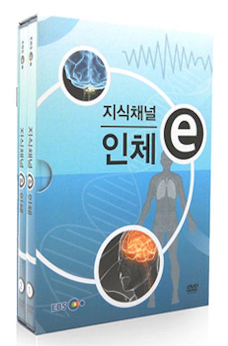 EBS 지식채널 E 인체