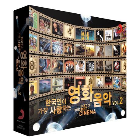 한국인이 가장 사랑하는 영화음악 2