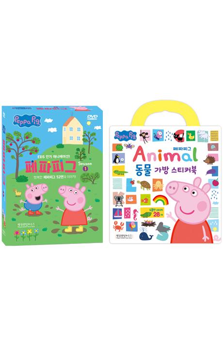 페파피그 시즌 1 10종세트+페파피그 동물 가방 스티커북 세트 [5DVD+5CD] [PEPPA PIG]