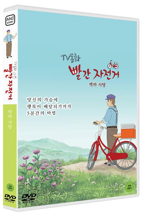 TV동화 빨간 자전거 S1: 박하사탕
