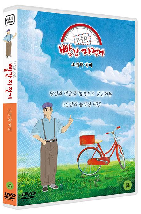 TV동화 빨간 자전거 S1: 소녀와 제비