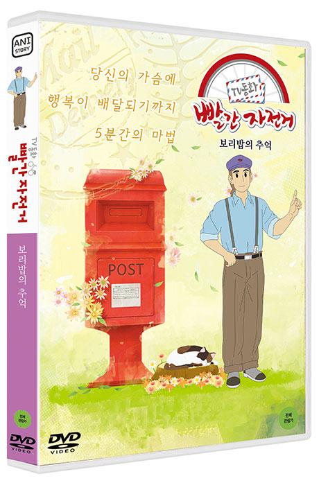 TV동화 빨간 자전거 S1: 보리밥의 추억