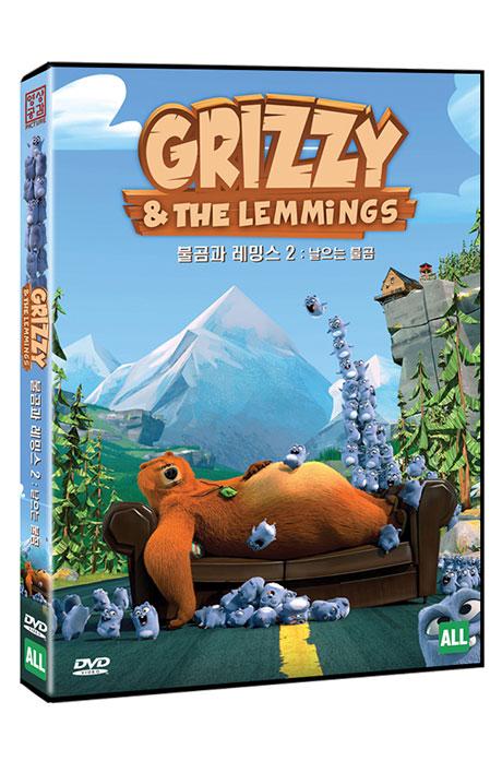 불곰과 레밍스 2: 날으는 불곰 [GRIZZY & THE LEMMINGS]