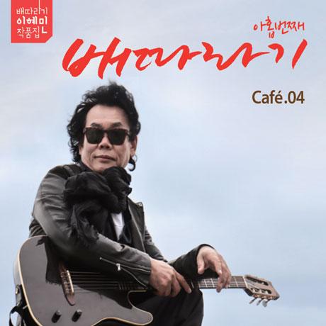 배따라기 아홉번째 [CAFE.04]