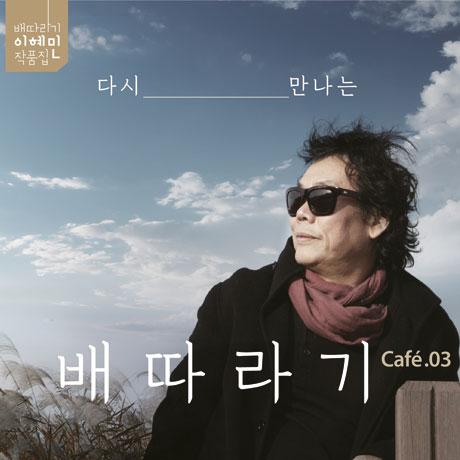 다시 만나는 배따라기 [CAFE.03]
