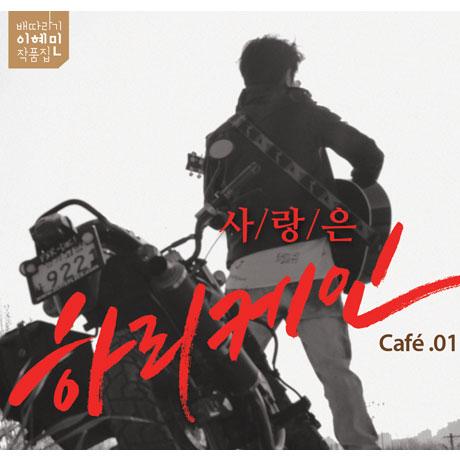 사랑은 하리케인 [배따라기 이혜민 작품집] [CAFE.01]