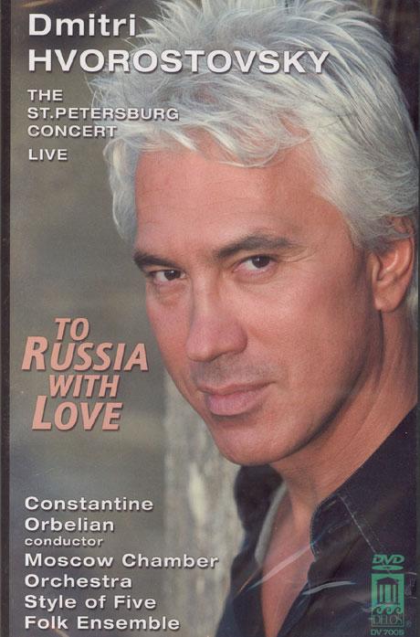 TO RUSSIA WITH LOVE [드미트리 흐보로스토프스키: 러시안 로망스]