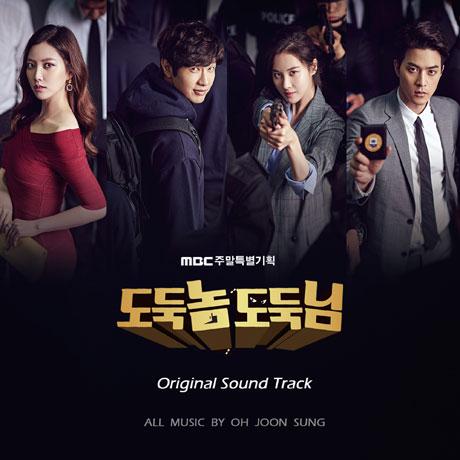 도둑놈도둑님:  MUSIC BY 오준성 [MBC 주말특별기획]