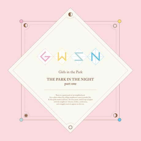 밤의 공원 [THE PARK IN THE NIGHT: PART ONE]