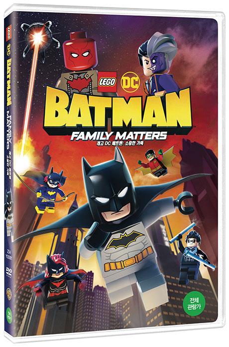 레고 DC 배트맨: 소중한 가족 [LEGO DC BATMAN: FAMILY MATTERS]