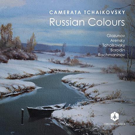 RUSSIAN COLOURS/ CAMERATA TCHAIKOVSKY [글라주노프, 아렌스키, 차이코프스키, 라흐마니노프: 러시아의 아름다운 낭만적 실내악 - 카메라타 차이코프스키]