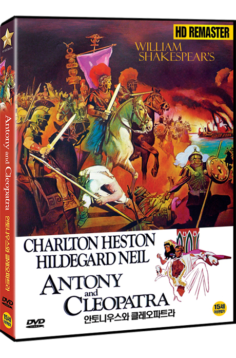 안토니우스와 클레오파트라 [ANTONY AND CLEOPATRA]