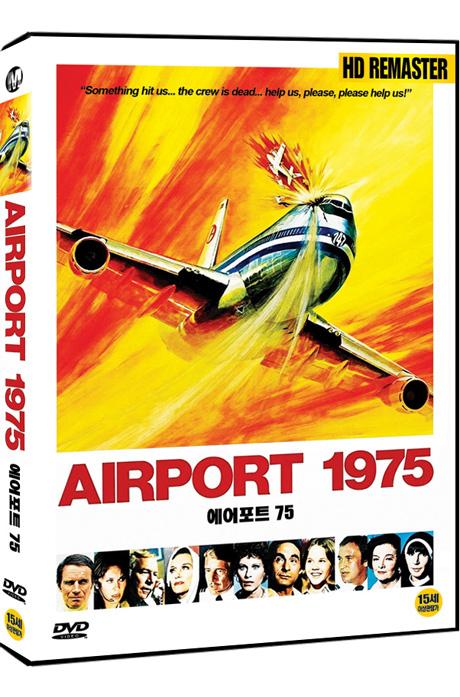 에어포트 75 [AIRPORT 1975]