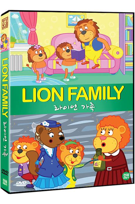 라이언 가족 [LION FAMILY]