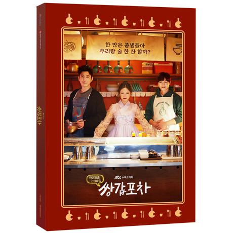 쌍갑포차 [JTBC 수목드라마]