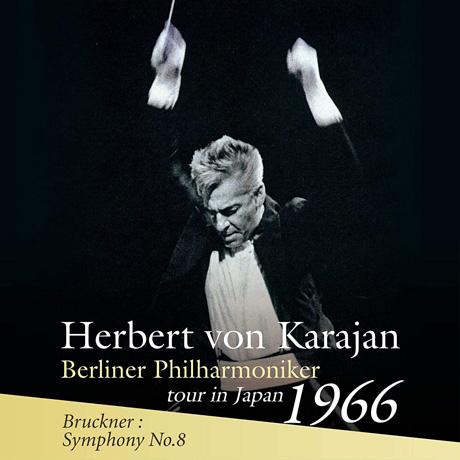 SYMPHONY NO.8/ HERBERT VON KARAJAN [SACD HYBRID] [브루크너: 교향곡 8번 하스판 - 카라얀 & 베를린 필하모닉 1966년 일본 콘서트 투어]