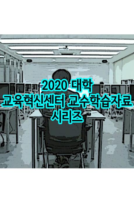 EBS 2020 대학 교육혁신센터 교수학습자료 시리즈 [주문제작상품]