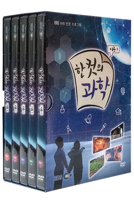 EBS 한 컷의 과학 시즌 1