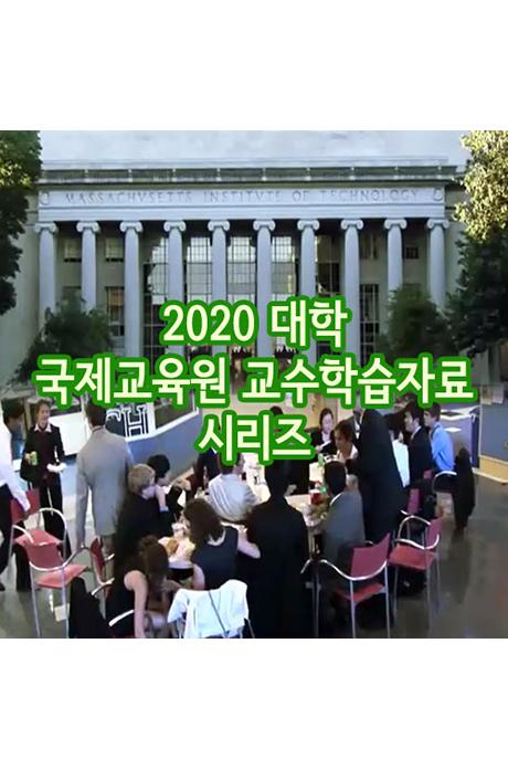 EBS 2020 대학 국제교육원 교수학습자료 시리즈 [주문제작상품]