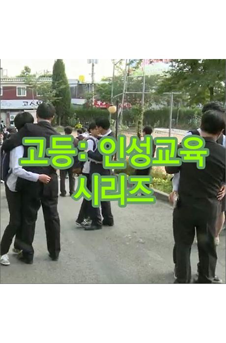 EBS 고등 인성교육 시리즈 [주문제작상품]