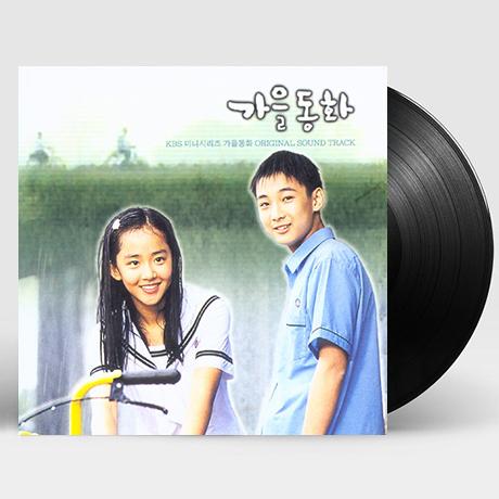 가을동화 [KBS 미니시리즈] [한정반] [LP]