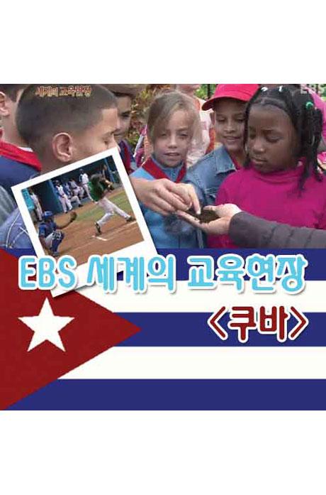 EBS 세계의 교육현장: 쿠바 [녹화물]