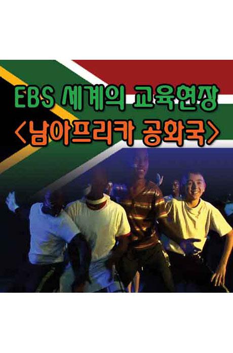 EBS 세계의 교육현장: 남아프리카 공화국 [녹화물]