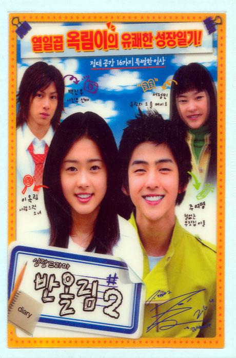 성장드라마 반올림 2