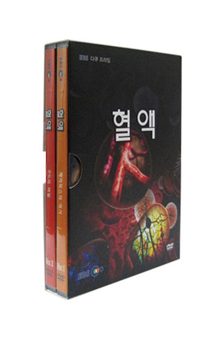 EBS 혈액 [다큐 프라임]