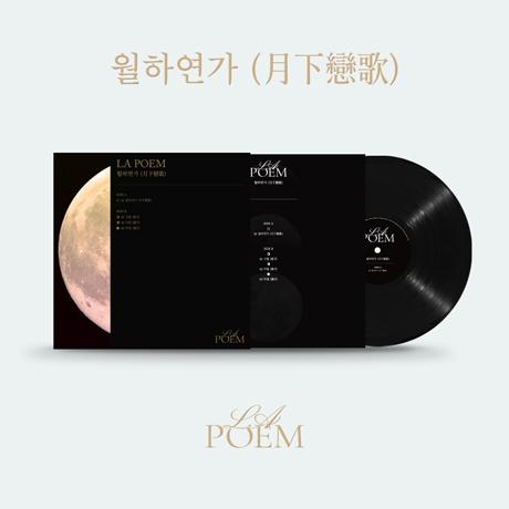 월하연가(月下戀歌) SPECIAL LP [한정반]