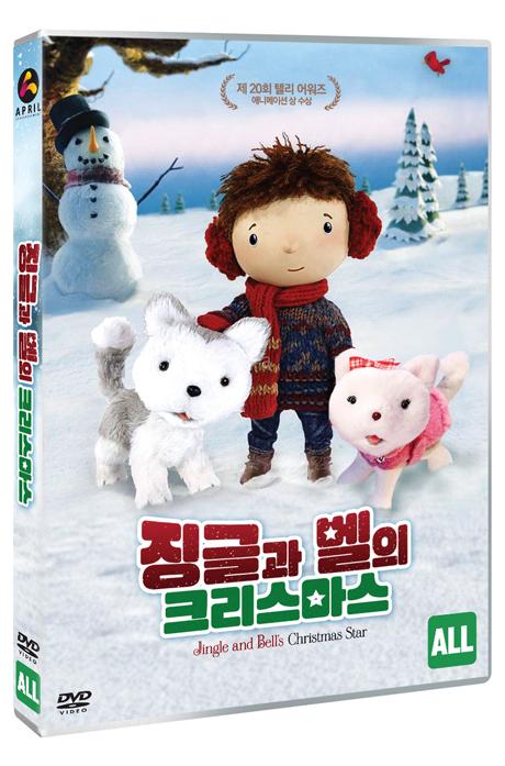 징글과 벨의 크리스마스 [JINGLE AND BELL`S CHRISTMAS STAR]