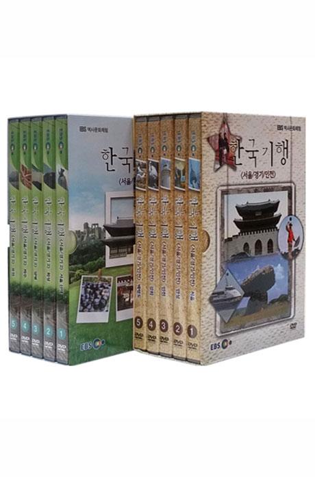 EBS 한국기행 2종 시리즈 [서울/경기/인천]