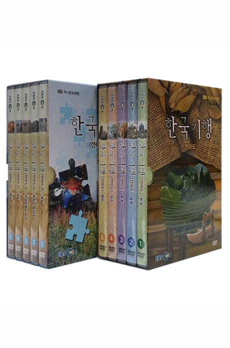 EBS 한국기행 2종 시리즈 [전라도]