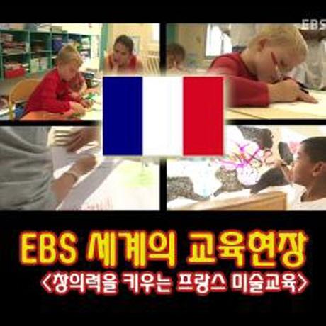 EBS 세계의 교육현장: 창의력을 키우는 프랑스 미술교육 [주문제작상품]