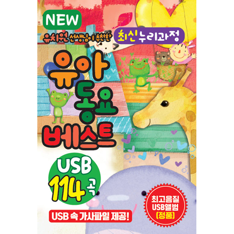 NEW 유치원 선생님이 추천한 최신 누리과정 유아동요베스트 114곡 [USB]