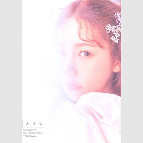 HAPPY [미니 1집]
