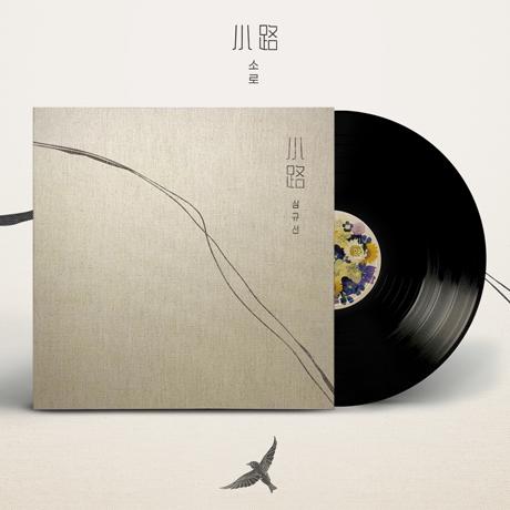 소로_小路 [EP] [180G LP]