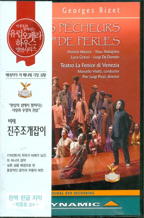 LES PECHEURS DE PERLES/ MARCELLO VIOTTI [비제: 진주조개잡이] [유럽 오페라하우스 명연 30]