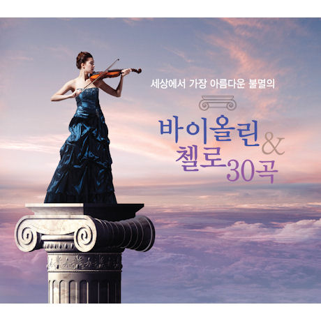 불멸의 바이올린 & 첼로 30곡