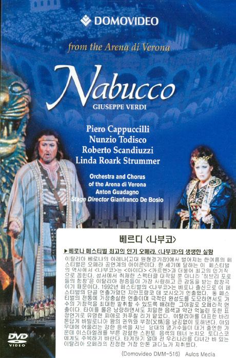 NABUCCO/ ANTON GUADAGNO [베르디: 나부코 - 1992 실황]