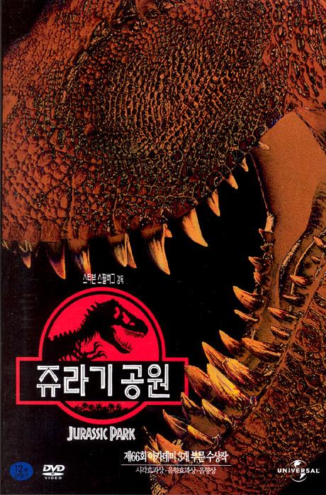 쥬라기 공원 [JURASSIC PARK] [13년 6월 유니 쥬라기공원 3D 개봉기념 프로모션]
