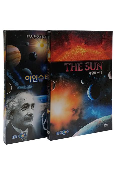 EBS THE SUN(태양의 신비)/아인슈타인과 블랙홀 2종 시리즈